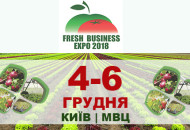 С 4 по 6 декабря в МВЦ пройдет выставка Fresh Business Expo 2018