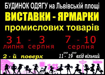 C 31 июля по 3 августа и с 7 по 10 августа в ТЦ на Львовской площади пройдет выставка-ярмарка товаров легкой промышленности