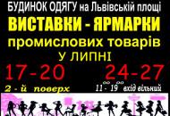 C 17 по 20 и с 24 по 27 июля в ТЦ на Львовской площади пройдет выставка-ярмарка товаров легкой промышленности