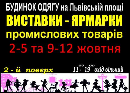 2-5 и 9-12 октября в ТЦ на Львовской площади пройдет выставка-ярмарка товаров легкой промышленности