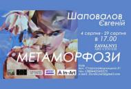 С 4 по 29 августа в Завальном арт центре пройдет художественная выставка Евгения Шаповалова «Метаморфозы»