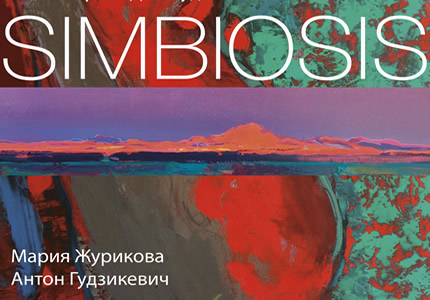Со 2 по 16 июля в Центральном Доме Художника пройдет выставка Антона Гудзикевича и Марии Журиковой
