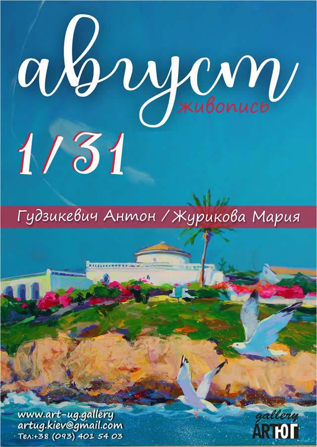 Выставка Антона Гудзикевича и Марии Журиковой