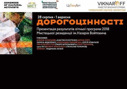 """С 28 августа по 20 сентября в арт пространстве """"ЦеГлина"""" пройдет выставка современного искусства  """"ДОРОГОЦЕННОСТИ"""""""