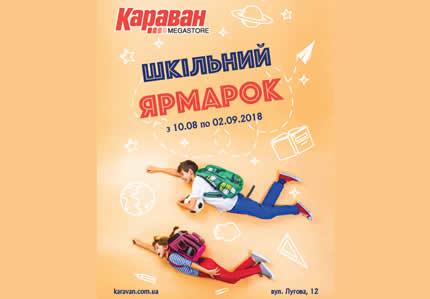С 10 августа по 2 сентября в ТРЦ Караван пройдет школьная ярмарка