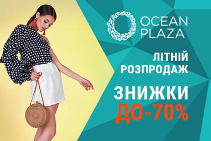 С 15 июля по 14 августа в ТРЦ Ocean Plaza проходит летняя распродажа одежды, обуви и аксессуаров со скидками до -70%