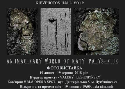С 19 июля по 19 августа в кофейне MALA OPERA SPOT проходит фотовыставка Екатерины Палишнюк