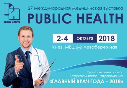 С 2 по 4 октября в МВЦ пройдет Международная выставка Public Health 2018