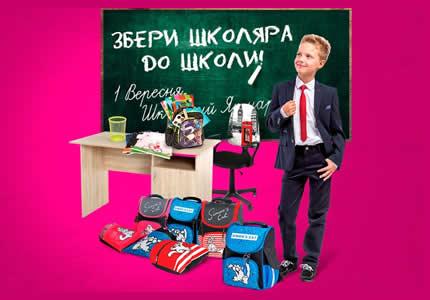 С 1 августа до 9 сентября в ТЦ Эпицентр проходит школьная ярмарка