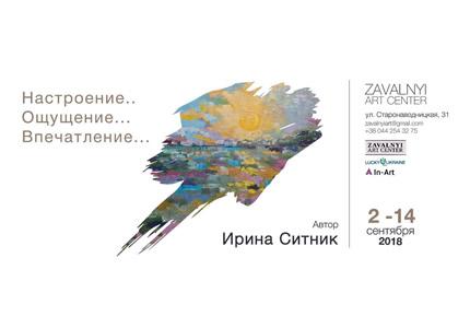 С 2 по 14 сентября в Zavalnyi Art Center пройдет персональная выставка Ирины Ситник «Настроение…Ощущение…Впечатление…»