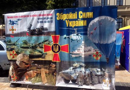 С 22 по 26 августа в Киеве на Михайловской площади проходит выставка военной техники