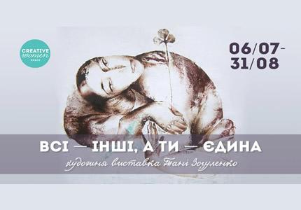 С 6 июля по 31 августа в креативном пространстве Creative Women Space проходит выставка Тани Зозуленко «Все - другие, а ты - единственная»