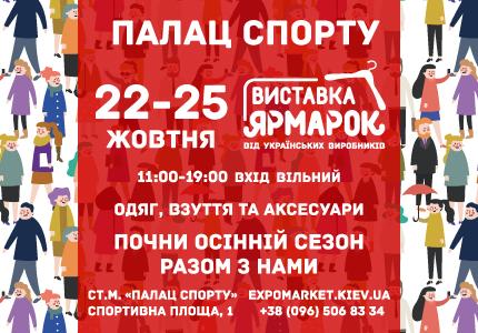 С 22 по 25 октября во Дворце Спорта пройдет выставка-ярмарка товаров легкой промышленности