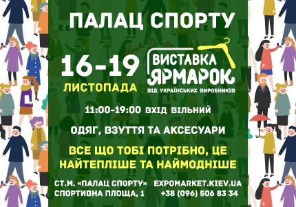 С 16 по 19 ноября во Дворце Спорта пройдет выставка-ярмарка товаров легкой промышленности