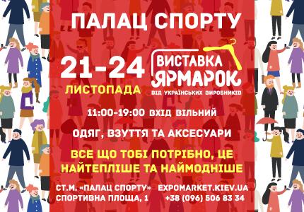 С 21 по 24 ноября во Дворце Спорта пройдет выставка-ярмарка товаров легкой промышленности