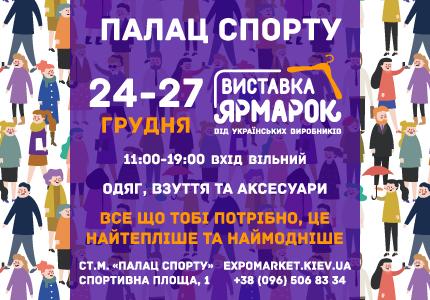 С 24 по 27 декабря во Дворце Спорта пройдет выставка-ярмарка товаров легкой промышленности