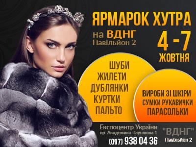 """С 4 по 7 октября во 2 павильоне ВДНХ пройдет меховая выставка-ярмарка """"Ярмарок хутра на ВДНГ"""""""