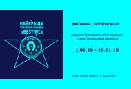 "С 1 сентября по 11 ноября в Музее истории туалета проходит выставка-презентация - лучшая туалетная комната ""Best WC"""