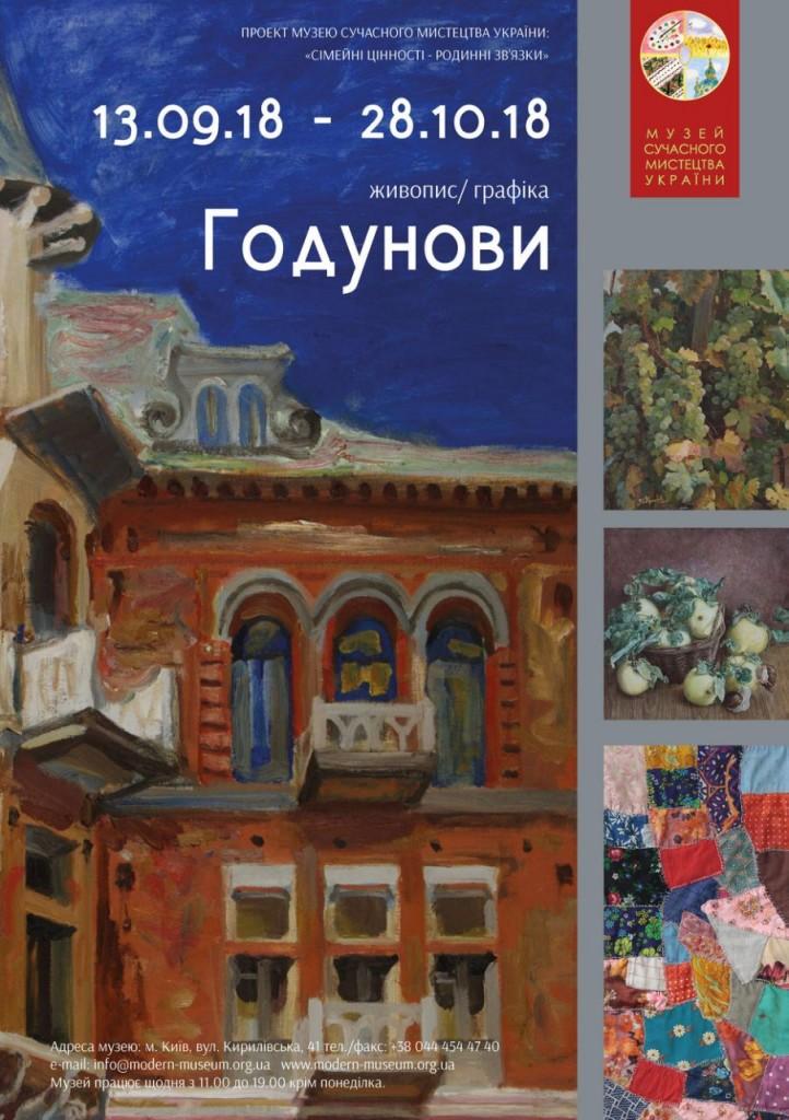 С 13 до 28 октября в Музее современного искусства Украины пройдет выставка «Годуновы / Godunov`s family»