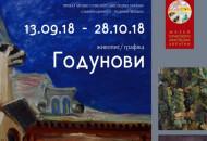 С 13 до 28 сентября в Музее современного искусства Украины пройдет выставка «Годуновы / Godunov`s family»