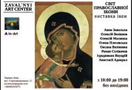 С 21 сентября в Завальном арт центре пройдет выставка икон «Мир православной иконы»