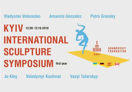 С 12 сентября по 12 октября на ВДНХ проходит Киевский Международный Скульптурный Симпозиум