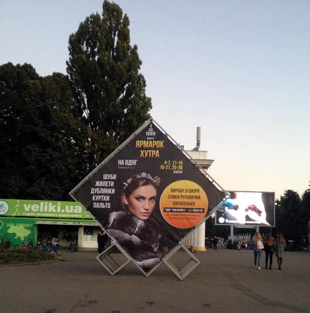 Баннер меховой выставки перед входом в Экспоцентр Украины