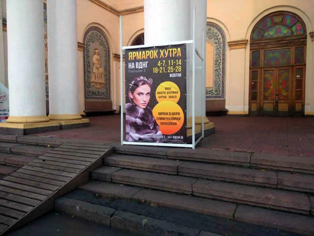 Баннер меховой ярмарки перед входом во 2 павильон ВДНХ
