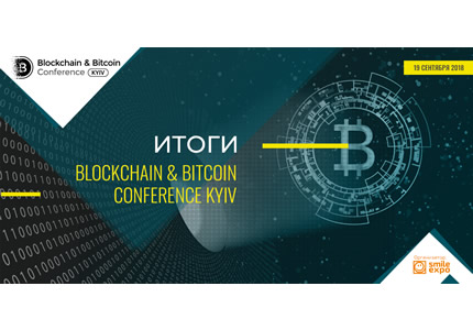 Итоги выставки и блокчейн-конференции Blockchain & Bitcoin Conference Kyiv