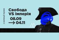 """С 8 сентября по 4 ноября в Музее Ханенко проходит выставка посвященной Французской революции 18 века """"Свобода VS Империя"""""""