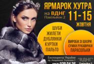 """С 11 по 15 октября во 2 павильоне ВДНХ пройдет меховая выставка-ярмарка """"Ярмарок хутра на ВДНГ"""""""