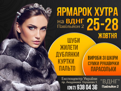 """С 25 по 28 октября в павильоне №2 на ВДНХ пройдет меховая выставка-ярмарка """"Ярмарок хутра на ВДНГ"""""""