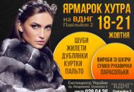 """С 18 по 21 октября в павильоне №2 на ВДНХ пройдет меховая выставка-ярмарка """"Ярмарок хутра на ВДНГ"""""""