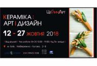 С 12 по 27 октября в керамическом пространства «ЦеГлинаАрт» пройдет выставка «Керамика: арт / дизайн»
