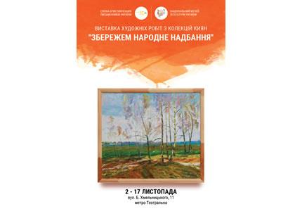 """Со 2 по 17 ноября в Литературном музее пройдет выставка художественных работ из коллекций киевлян """"Сохрани народное достояние"""""""