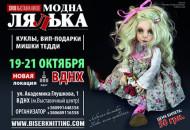 С 19 по 21 октября на ВДНХ пройдет ХVIII Международный салон авторской куклы и Тедди «Модная лялька»