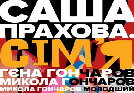 С 1 ноября по 16 декабря в Украинском музее современного искусства пройдет выставка «САША ПРАХОВА. СІМ'Я»