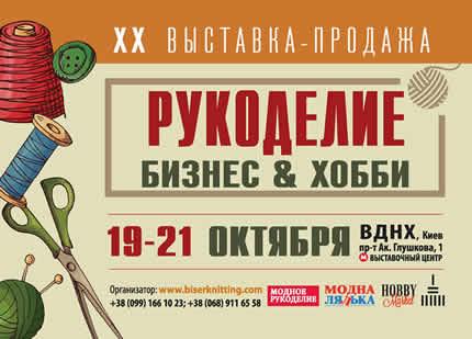 С 19 по 21 октября в 3 павильоне ВДНХ пройдет ХХ Юбилейная выставка «Рукоделие. Бизнес и Хобби»