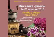С 24 по 28 октября в Археологическом музее пройдет выставка фиалок «Рандеву в кафе Сент-Поль»