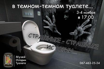 """3-4 ноября в Музее истории туалета пройдет выставка-экскурсия """"в темном темном туалете..."""""""