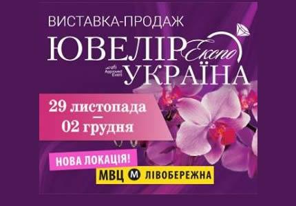 С 29 ноября по 2 декабря в МВЦ пройдет выставка «Ювелир Экспо Украина»
