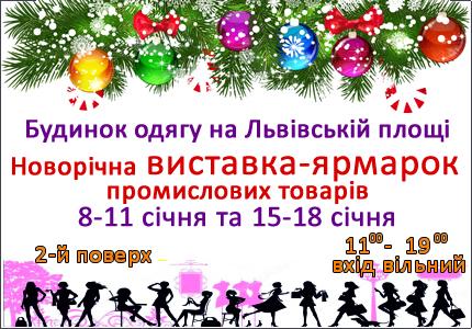 С 8 по 11  и с 15 по 18 января на 2 этаже ТЦ на Львовской площади пройдет выставка-ярмарка товаров легкой промышленности