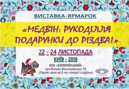 С 22 по 24 ноября на НСК Олимпийский пройдет выставка-ярмарка «МЭДВИН: Рукоделие. Подарки к Рождеству»