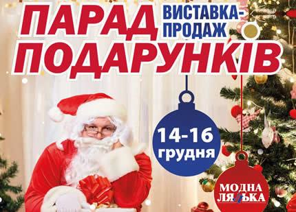 """С 14 по 16 декабря в МВЦ пройдет выставка продажа """"Парад подарков"""""""