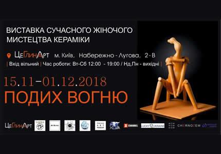 С 15 ноября по 1 декабря в арт пространстве ЦеГлинаАрт пройдет выставка современного женского искусства керамики «ДЫХАНИЕ ОГНЯ»