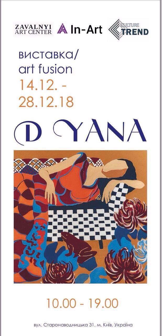 С 14 по 28 декабря в Завальном арт центре пройдет выставка живописи Art Fusion