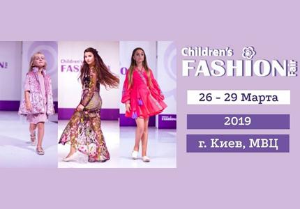 С 26 по 29 марта в МВЦ пройдет Международная выставка детской моды CHILDREN'S FASHION FAIR Весна 2019