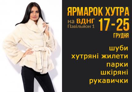 """С 17 по 25 декабря на территории 1 павильона ВДНХ (правое крыло) проходит меховая выставка-ярмарка """"Ярмарок хутра"""""""