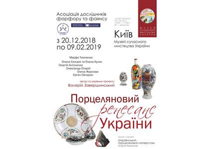 С 20 декабря до 9 февраля в Музее современного искусства Украины откроется выставка «Фарфоровый« ренессанс Украины»