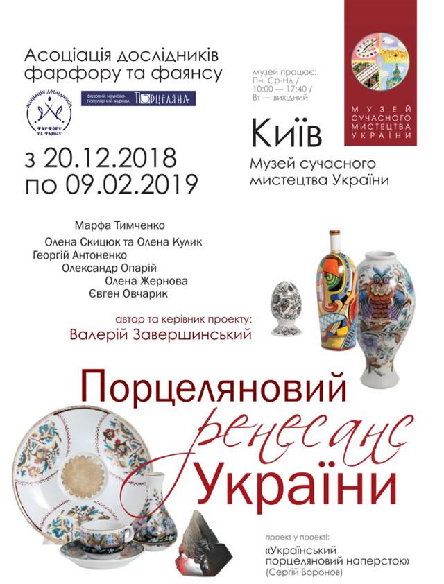 Порцеляновый ренесанс Украины
